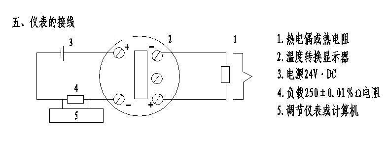 TC/RT带温度转换器带显示热电偶(热电阻)  一、概述 带温度转换器带显示热电偶(热电阻)不仅其性质,特点与用途和普通热电偶(热电阻)一样,而且可以现场指示温度并将现场信号转换成 4 ~ 20mA  DC 标准信号,便于远距离输和计算机监控管理。 二、基本结构  三、产品型号说明  注: 1.